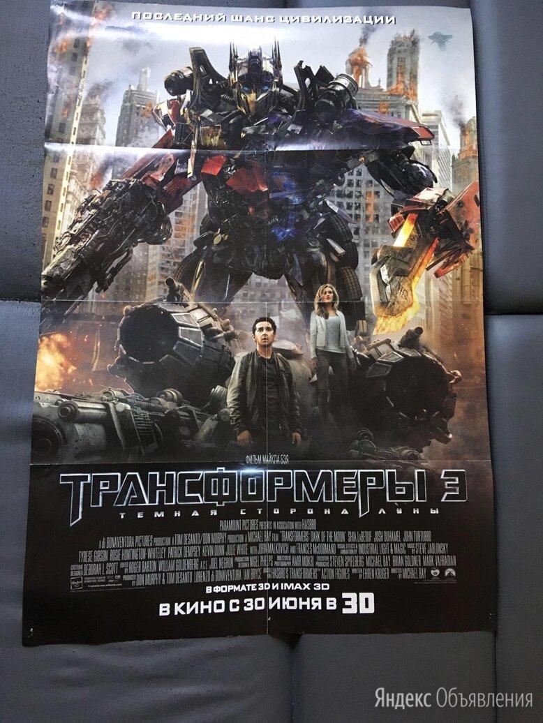 Постер «Трансформеры: Темная сторона Луны» по цене 100₽ - Постеры и календари, фото 0
