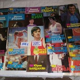 Журналы и газеты - Продам альбомы «Герои Олимпийских Игр» 1977-1983гг, 0