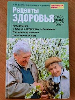 Медицина - Рецепты здоровья, выпуск №6, ред.…, 0