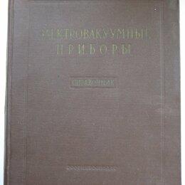 Словари, справочники, энциклопедии - Электровакуумные приборы.  Справочник. 1956 г., 0