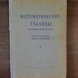 Словари, справочники, энциклопедии - Математические таблицы., 0