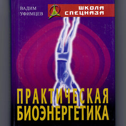Астрология, магия, эзотерика - Вадим Уфимцев. Практическая биоэнергетика, методика для спецслужб, 0