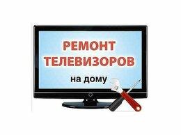 Бытовые услуги - Ремонт телевизоров на дому, 0