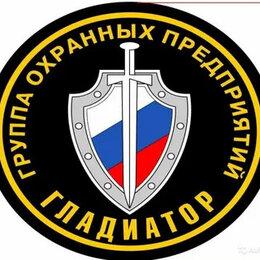 Охранники - Охранник с проживанием в Москву, 0