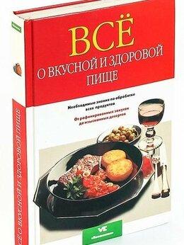 """Дом, семья, досуг - Книга """"Все о вкусной и здоровой пище"""", 0"""