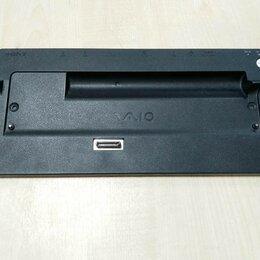 Док-станции - Док станция Sony VGP-PRSZ1 без блока питания, 0