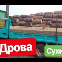 Дрова - Дрова купить дрова иркутск у нас , 0