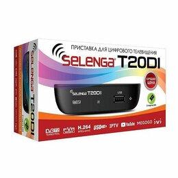 ТВ-приставки и медиаплееры - Цифровая приставка selenga T20DI, 0