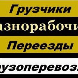 Курьеры и грузоперевозки - Услуги грузчиков, разнорабочих, переезды, 0