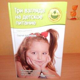 Книги для родителей - Книга о детском питании, 0
