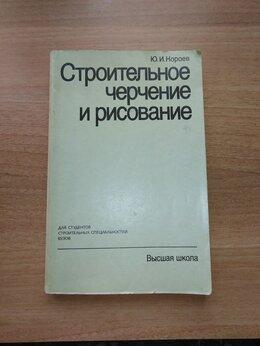 """Наука и образование - Юрий Короев """"Строительное черчение и рисование"""", 0"""