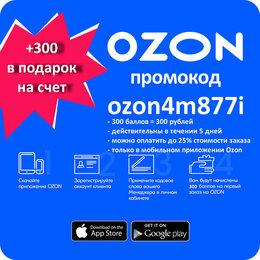 Подарочные сертификаты, карты, купоны - Промокод Озон - ozon4m877i, 0