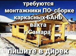 Строительная бригада - Монтажник по сборке каркасных БАНЬ, домов., 0