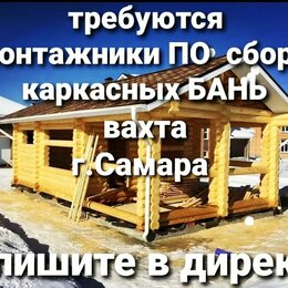 Строительные бригады - Монтажник по сборке каркасных БАНЬ, домов., 0