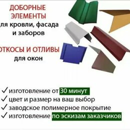 Архитектура, строительство и ремонт - Жестянщик, 0