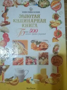 Прочее - Золотая кулинарная книга. Подарочный формат., 0