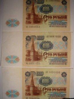 Банкноты - 100р.1991г.(UNC) +1р.1938г.(UNC), 0