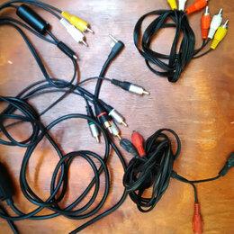 Кабели и разъемы - Кабели для видео и аудио аппаратуры, 0