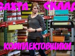 Комплектовщик - Комплектовщики на склад обуви в Москве - Работа…, 0