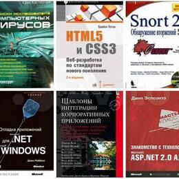 Компьютеры и интернет - Книги 305 ИТ и Программирование, 0