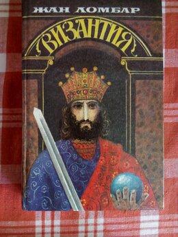 Художественная литература - Жан Ломбар Византия, 0