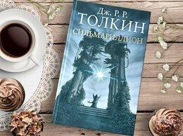 Художественная литература - Книга «Сильмариллион», Дж. Р. Р. Толкин, 0
