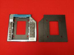 Внутренние жесткие диски - 011161 Переходник дополнительного HDD кредл в…, 0