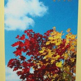 """Постеры и календари - Календарик """"Аэрофлот"""" 1995, осенние листья, 0"""
