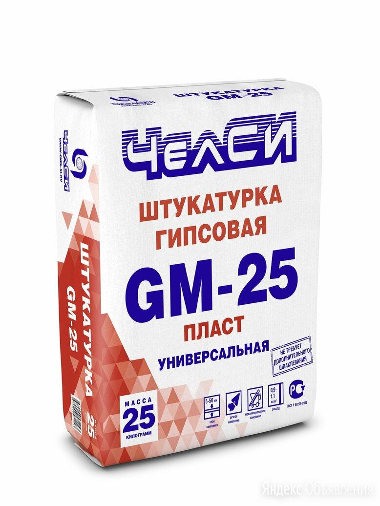Штукатурка гипсовая ЧелСИ Пласт GM-25, 25 кг. по цене 240₽ - Фактурные декоративные покрытия, фото 0