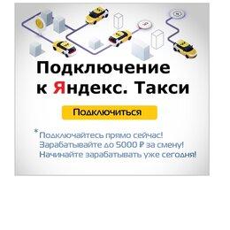 Водитель - Вакансия Водитель Яндекс.Такси / Uber с личным…, 0