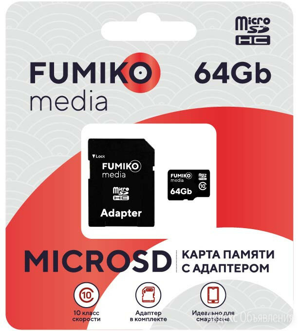 Карта памяти MicroSDHC 64GB Class 10 (c адаптером SD) FUMIKO по цене 800₽ - Карты памяти, фото 0