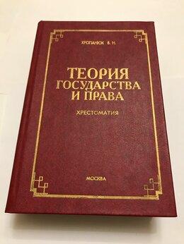 Юридическая литература - Теория государства и права. Хрестоматия , 0