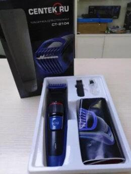 Машинки для стрижки и триммеры - Машинка д/стрижки Centek сt-2104, 0