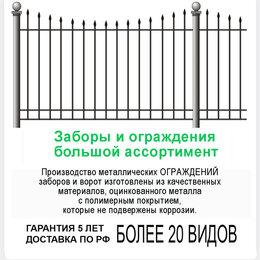 Заборы и ворота - Заборы секция, 0