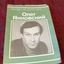 Открытки - Актеры советского кино 17, 0