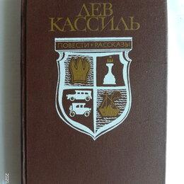 Детская литература - Книга Лев Кассиль Кондуит и швамбрания, 0