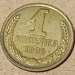 Монеты - Монеты для коллекции монета 1 копейка СССР 1990…, 0