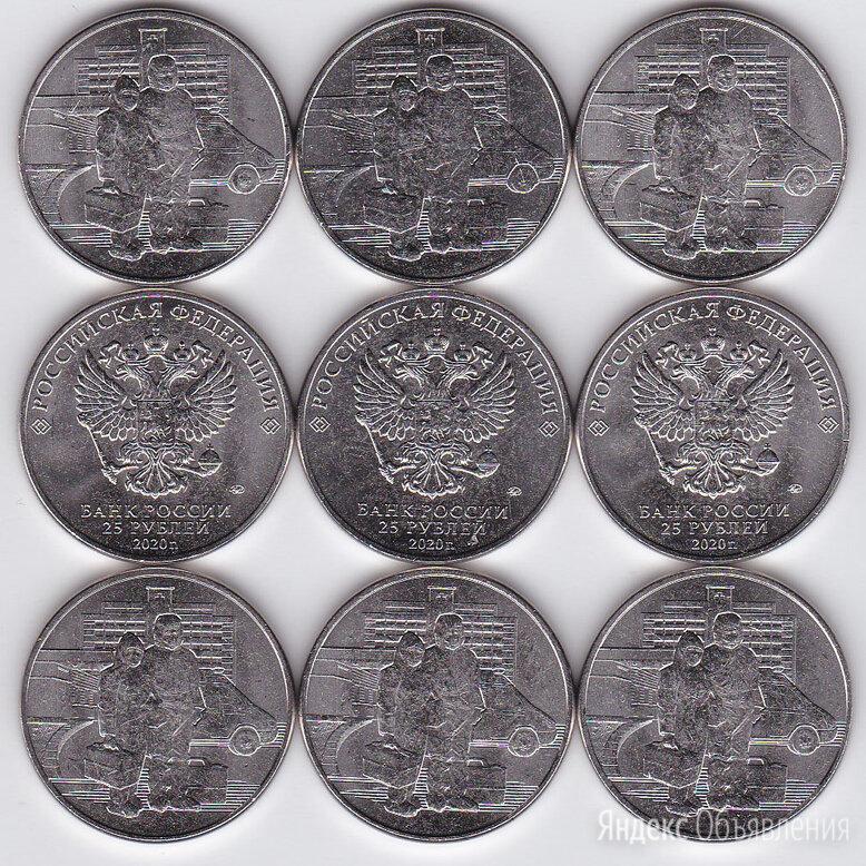 25 руб 2020 г. Труд медиков в условиях пандемии по цене 50₽ - Монеты, фото 0