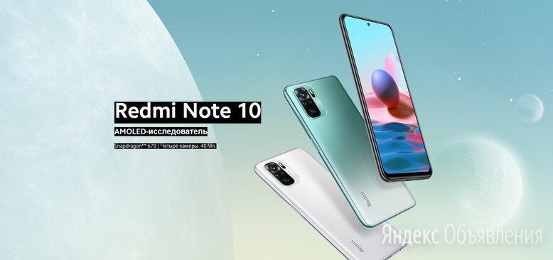 Xiaomi Redmi Note 10 (новый, гарантия) по цене 12490₽ - Мобильные телефоны, фото 0