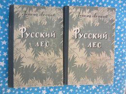 Художественная литература - Л. Леонов. Русский лес. Том 1. 1961 год, 0