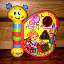 Развивающие игрушки - Развивающая музыкальная книга А. Барто, 0