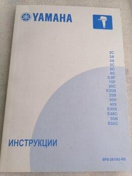 Техническая литература - Паспорт от лодочных моторов Yamaha, 0