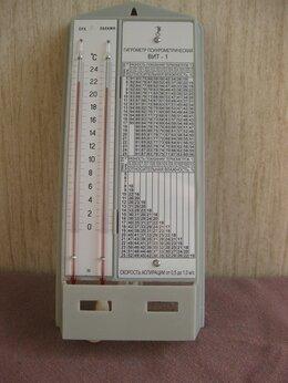 Метеостанции, термометры, барометры - Гигрометр психрометрический ВИТ-1, 0