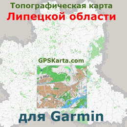 Карты и программы GPS-навигации - Липецкая область v2.0 для Garmin (IMG), 0