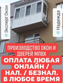 Окна - Окна и балконы, 0