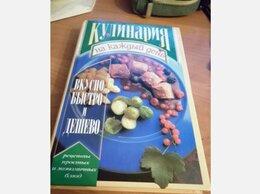 Прочее - Кулинарные книги с рецептами, 0