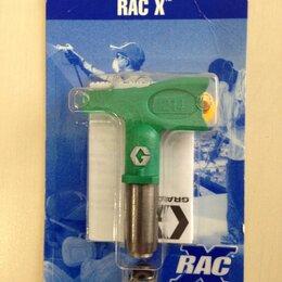 Малярные установки и аксессуары - Сопло окрасочное Graco RAC X FFA для финишной окраски, 0