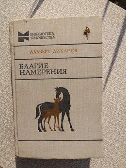 """Художественная литература - Книга Альберта Лиханова """" Благие намерения"""", 0"""