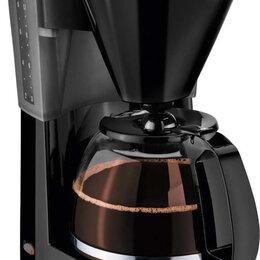 Кофеварки и кофемашины - Новая кофеварка Melitta easy, 0