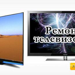Ремонт и монтаж товаров - Ремонт телевизоров, 0